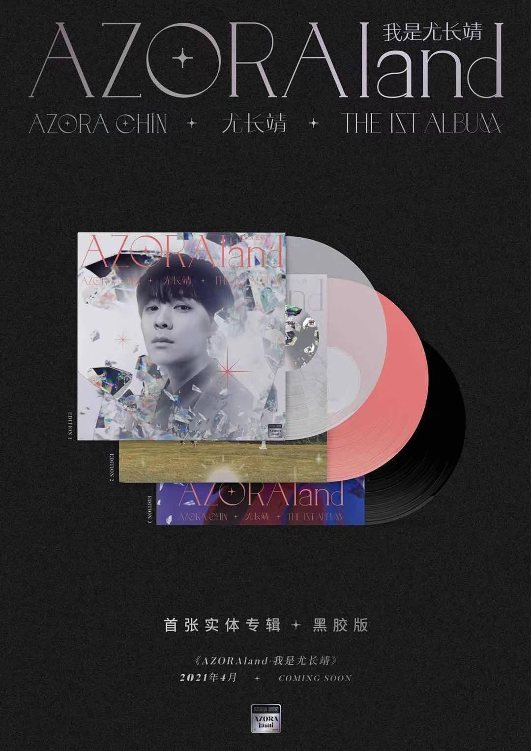 尤长靖首张实体专辑预告 三年从歌手到音乐人