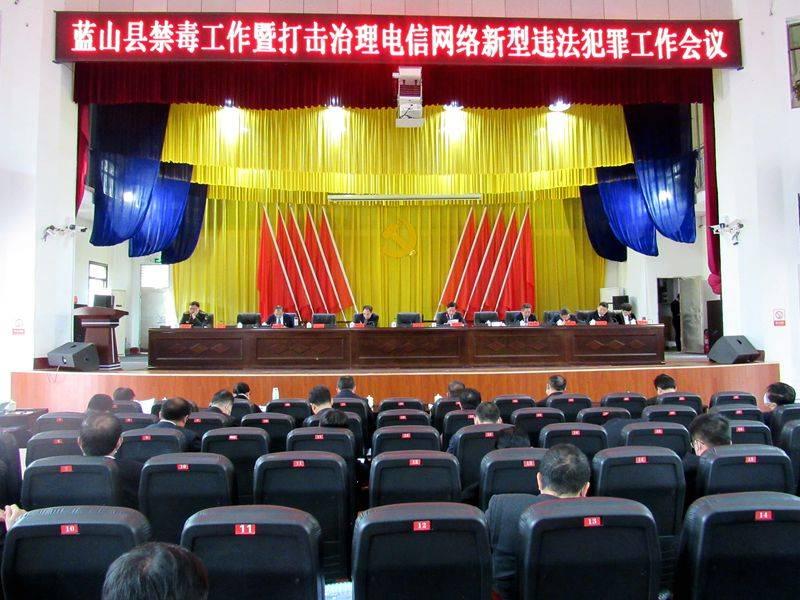 湖南永州:蓝山召开专题会议研究部署 禁毒工作