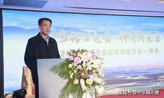 2021年阿克苏文化旅游专场推介会在郑举行