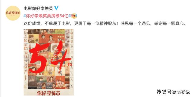 54亿的《李焕英》再延长一个月下映,不超《战狼2》暂不罢休?