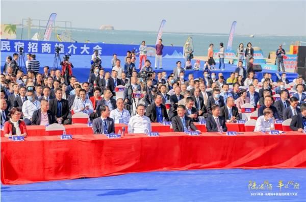 """""""陆海相通,丰收心宿""""2021中国·汕尾陆丰民宿招商推介大会成功举办"""