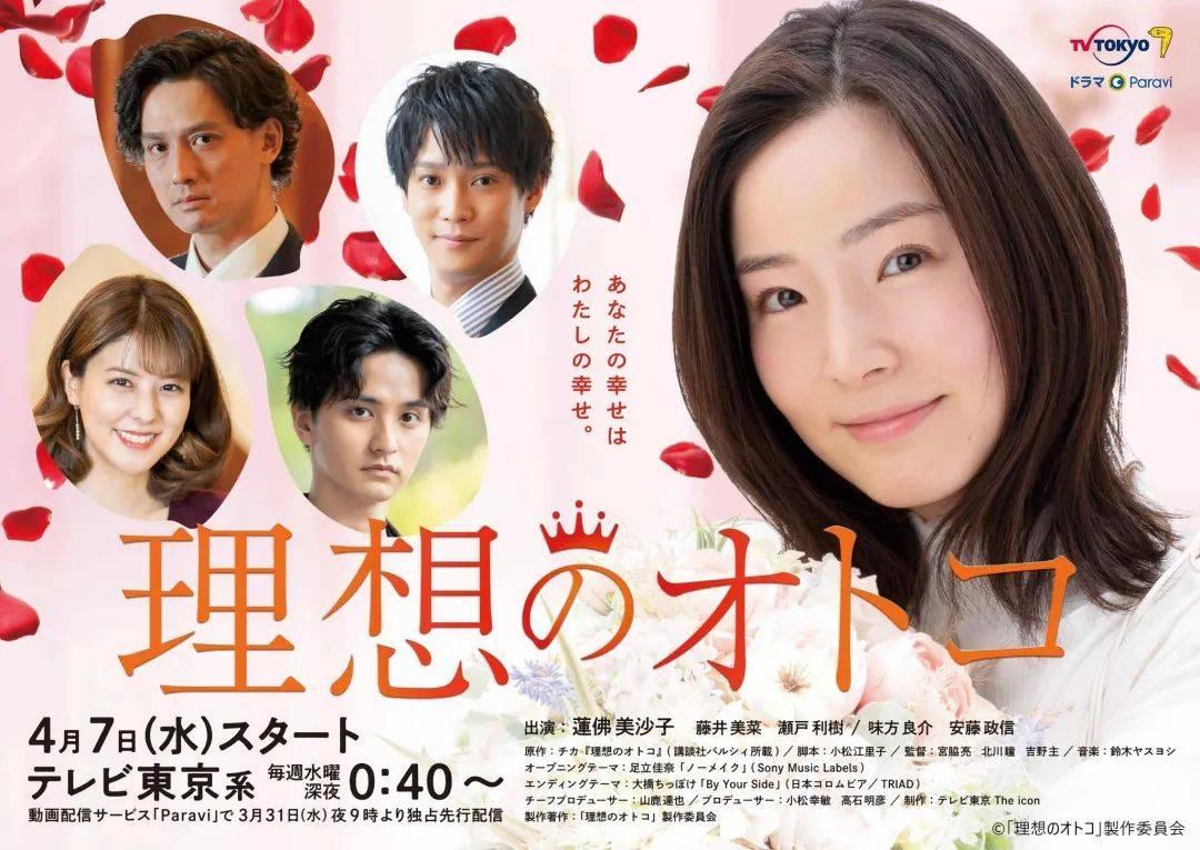 [电视新闻]日剧《理想男子》开播,桃花期来临的女主与三个男性的爱情