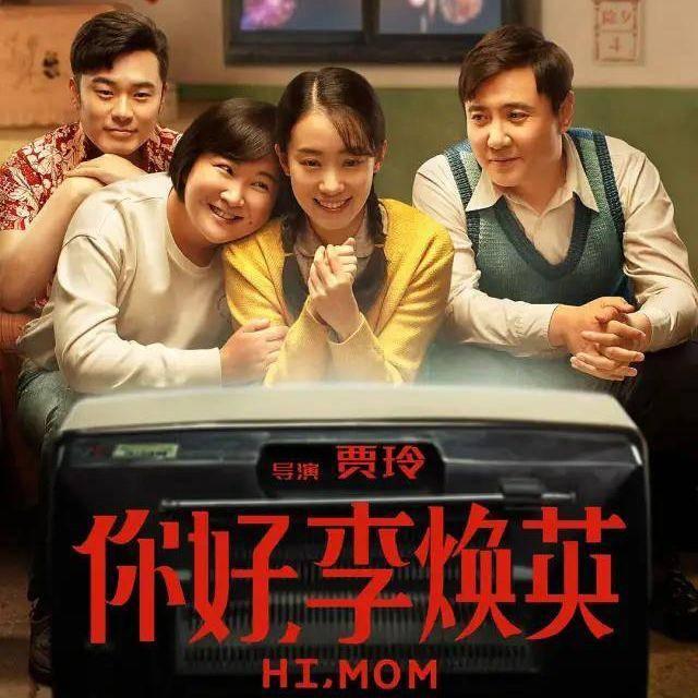 妈妈值得!《你好,李焕英》将延长上映至5月12日