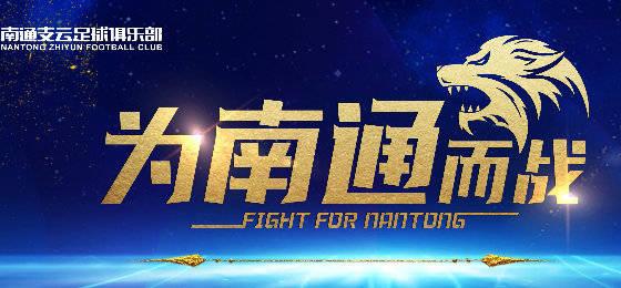 南通支云官宣签约3将 上港鲁能旧将正式加盟球队