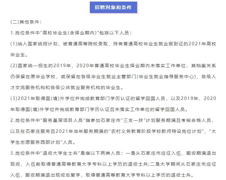 市直事业单位新招5214人,5月9日笔试!