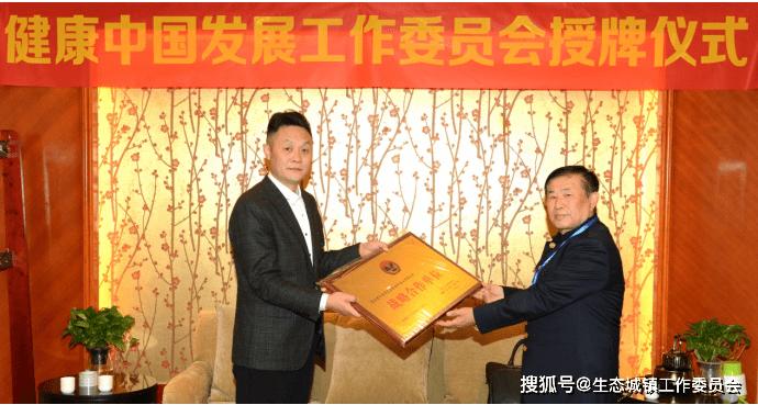 健康中国发展工作委员会在京举行聘任授牌仪式