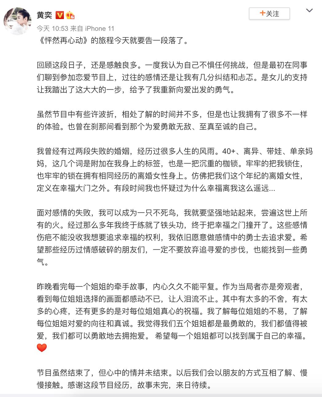 """节目中与崔伟成功牵手 黄奕甜蜜发文称""""故事未完"""""""