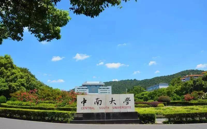 2021校友會湖南省大學排名,國防科技大學第1,中南大學第2