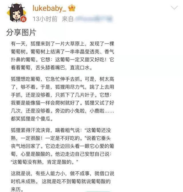 张碧晨闺蜜发文疑反击邓紫棋:吃不到葡萄说葡萄酸