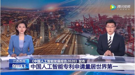中國人工智能專利申請量世界第一,國家電網、