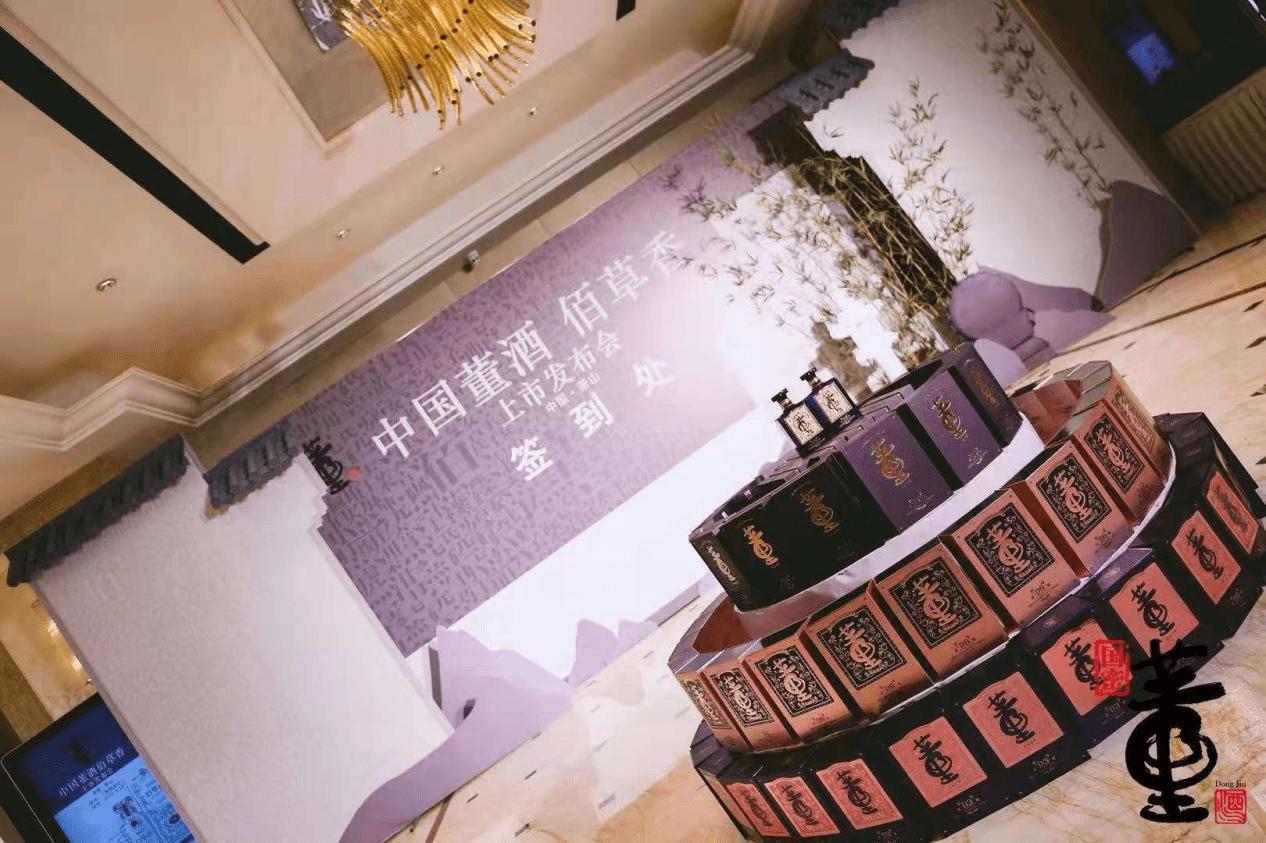贵州董酒佰草香在杭州萧山雷迪森举行上市发布会