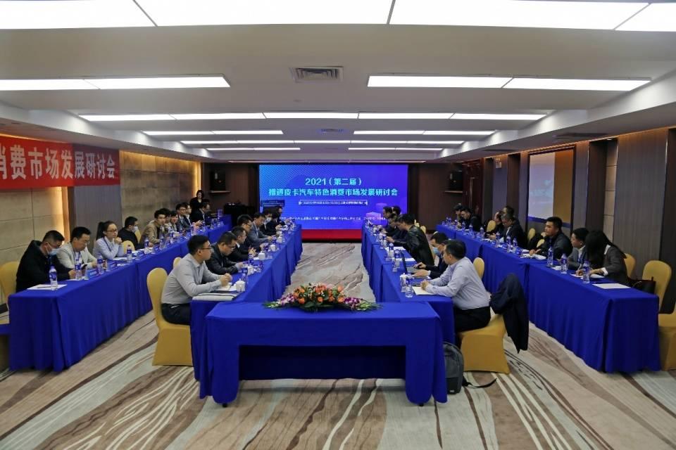 第二届推进皮卡汽车特色消费市场发展研讨会在沪举行
