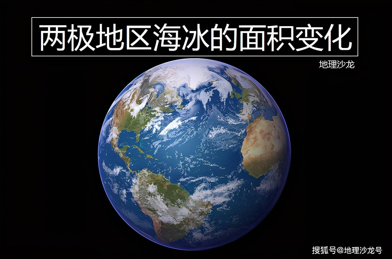 由于南北半球季节不同,北冰洋和南极大陆周边海域海冰此消彼长