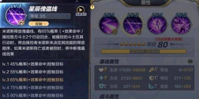 阴阳师:SSR帝释天第三版技能被槽抄袭屠龙者终究变成了恶龙