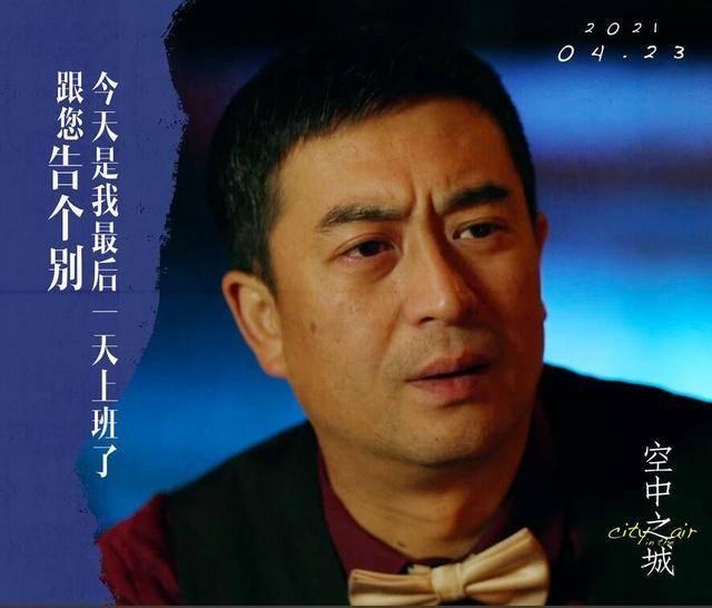 张嘉益、刘涛领衔《空中之城》,为苦闷的都市人找寻心灵港湾
