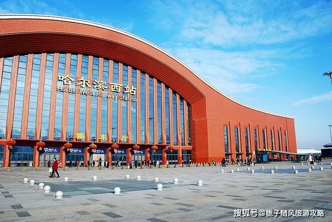 城市名片:30年不落后的哈尔滨西站车站设计解读