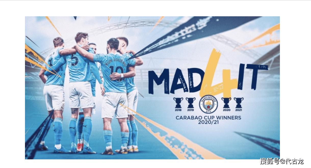 原创             捧走联赛杯冠军,英超冠军也跑不了,曼城三冠王目标指日可待