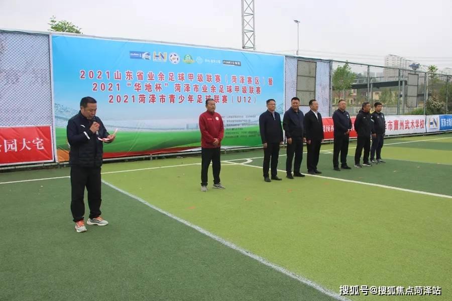 """2021 """"华地杯""""菏泽市业余足球甲级联赛开幕"""