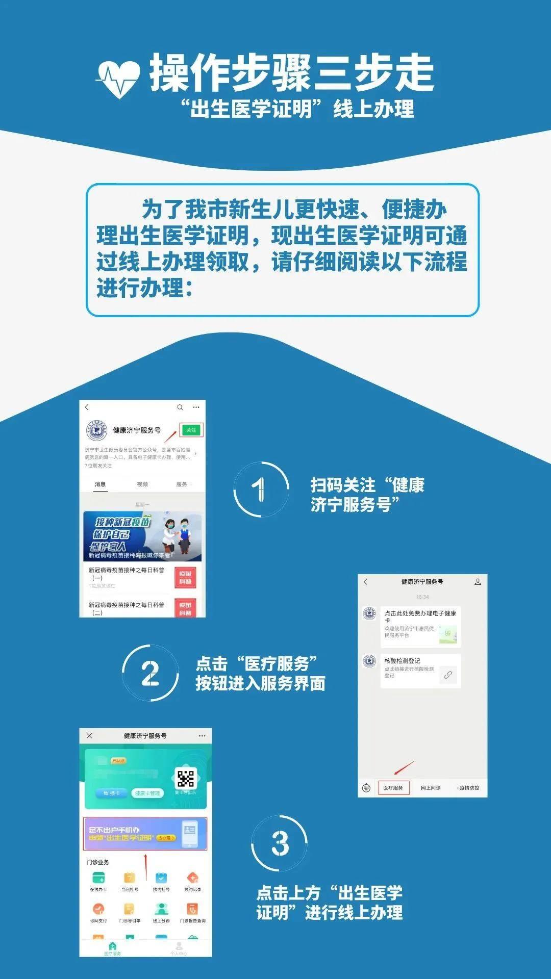 @济宁宝爸宝妈 这项证明可线上办理-家庭网