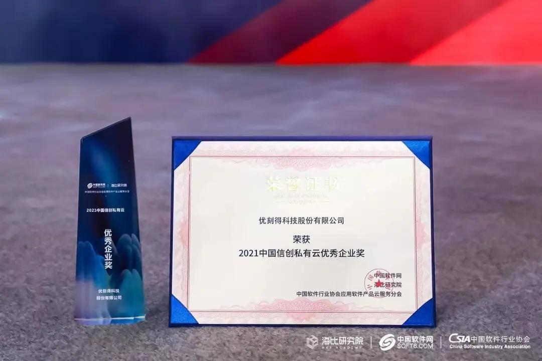 领跑平台类信创产品!UCloud优刻得荣获2021中国信创私有云优秀企业奖