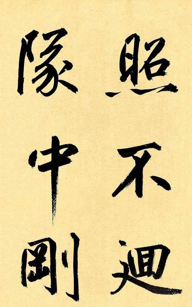 书法史中的最美行楷,这么好的字,足以让当代书法家汗颜!