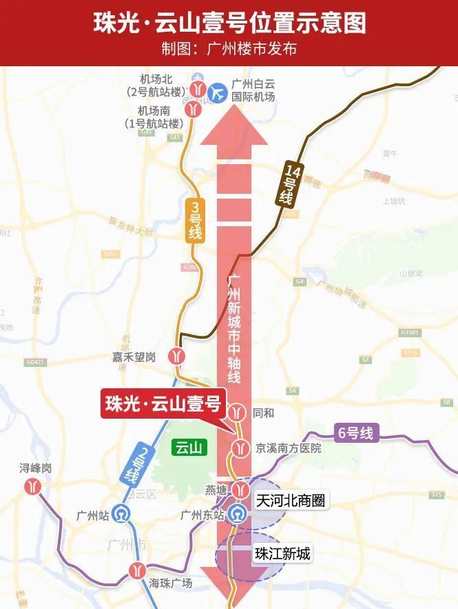 2021广州白云【珠光云山壹号】震撼来袭!