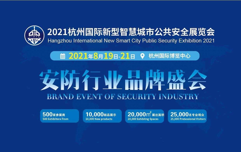 CIPSE2021杭州安博会8月19日召开 不可比拟的展会优势