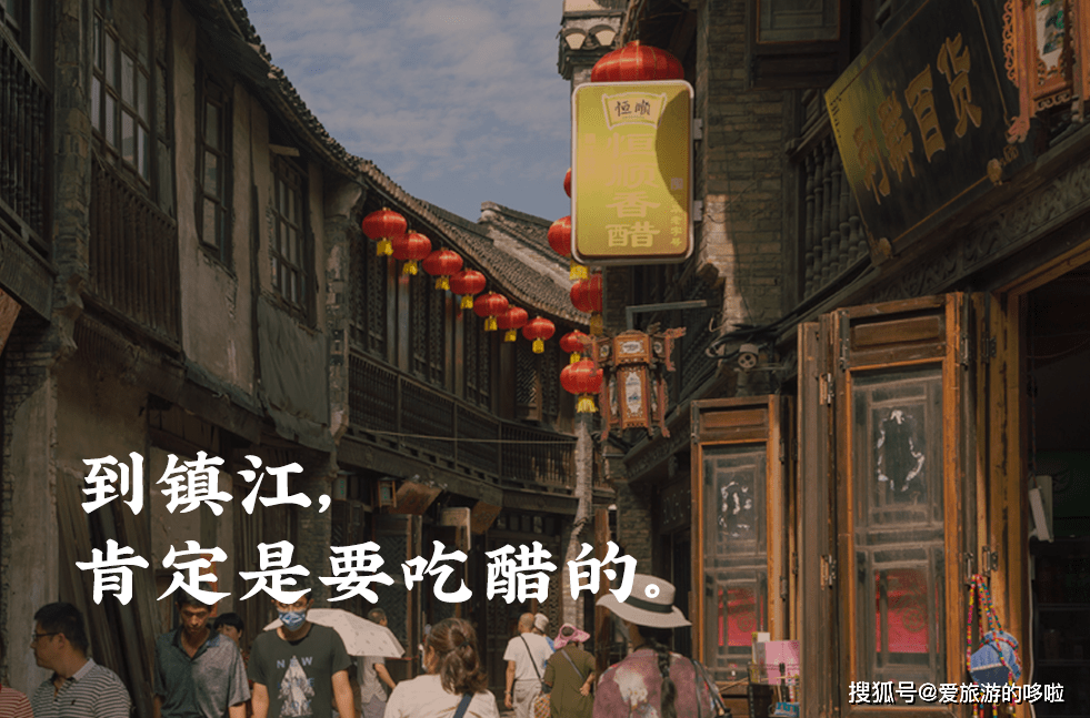 """江苏最小城市,装得下""""中国醋都"""""""