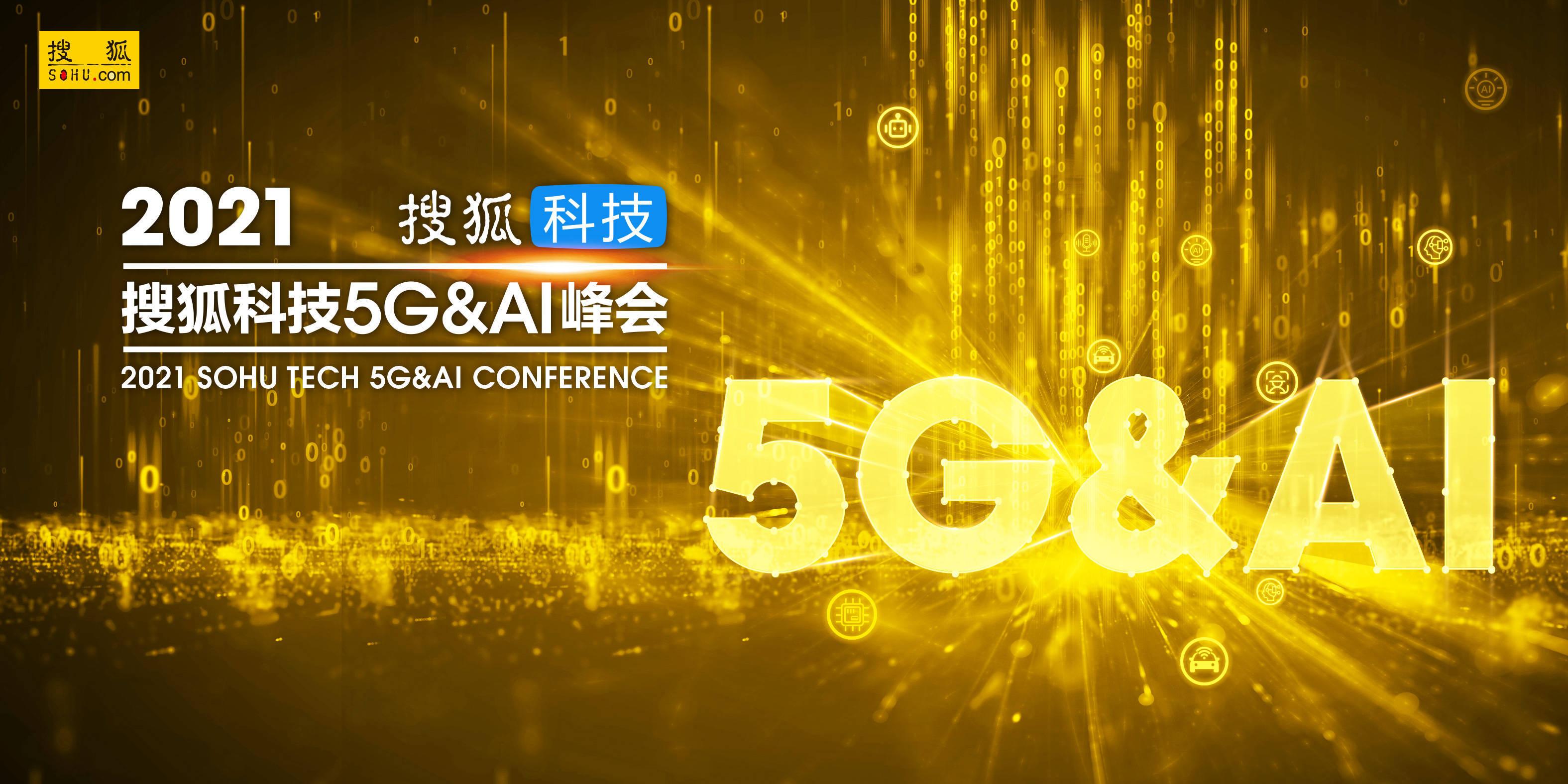 搜狐科技5G&AI峰会相约517,侯明娟、贺志强、刘宏打Call助力
