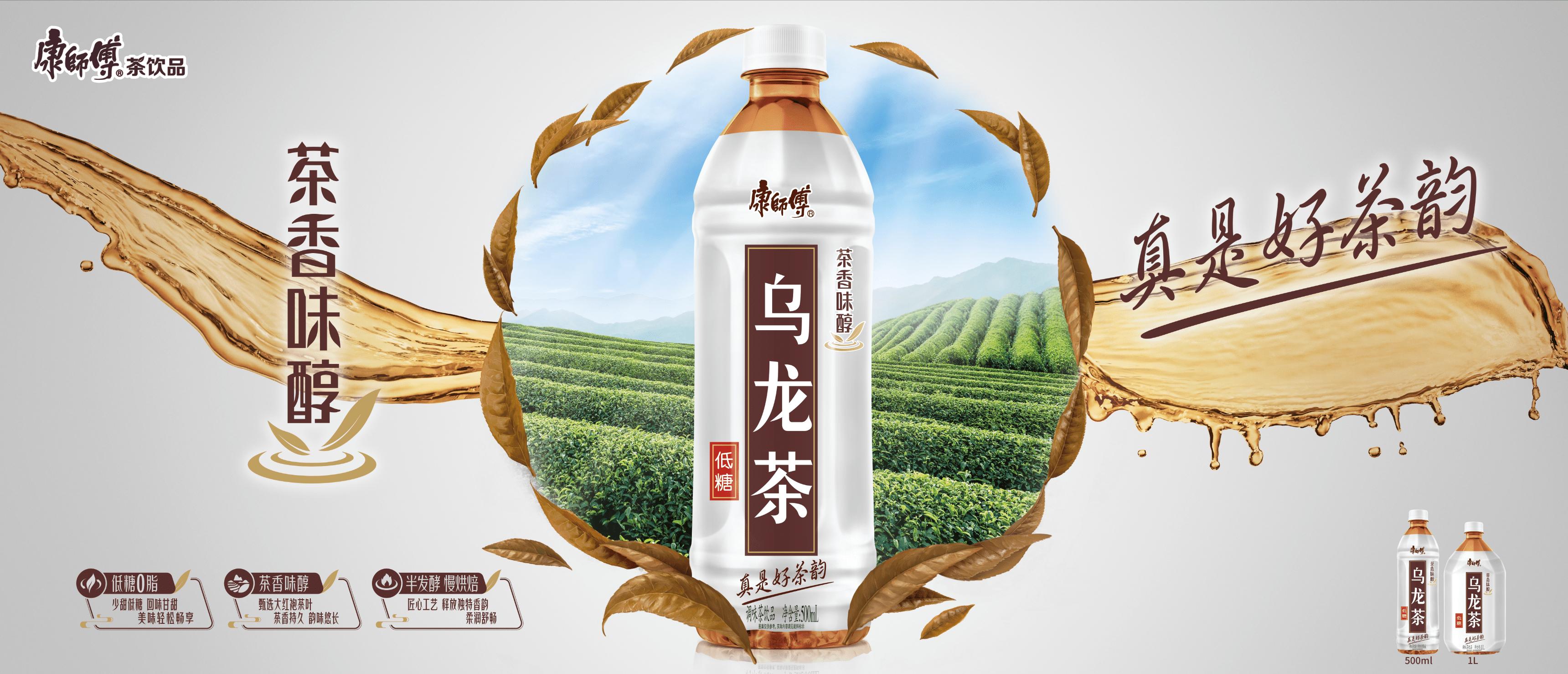"""康师傅饮品再发力乌龙茶市场,乌龙茶""""最强兄弟""""全新上市 图2"""