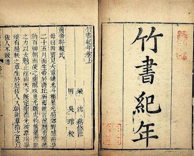 """盗墓贼挖出""""天书"""",记载了上古89位帝王,考古家:史记错了"""
