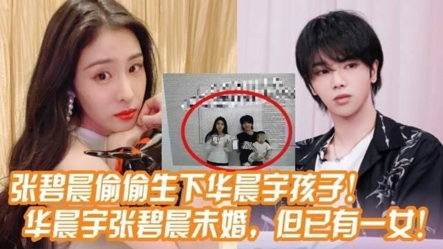受未婚产女影响,张碧晨三档央视节目被砍,被猜遭封杀后张碧晨维权否认