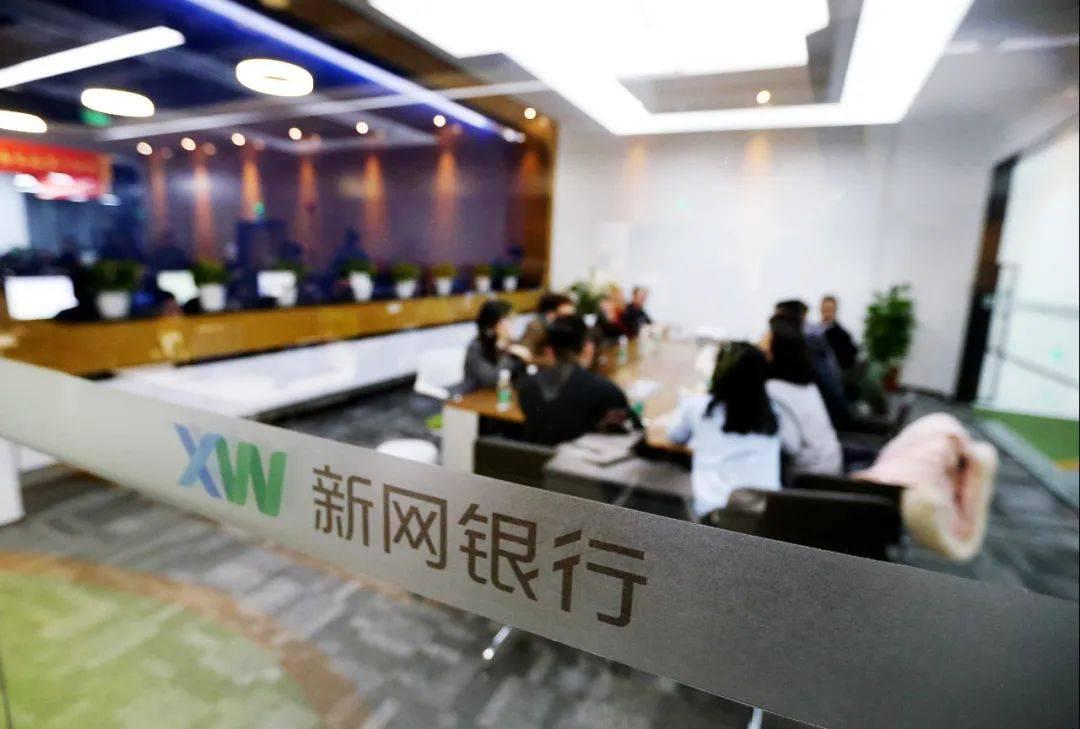 新网银行歧路:互联网银行遭遇成长的烦恼