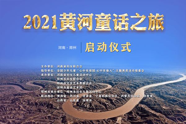 2021黄河童话之旅系列活动启动仪式在河南举行