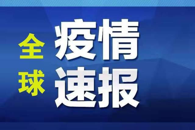中国国际新闻传媒网:5月15日国外疫情简报
