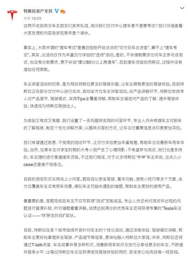 """特斯拉官方回应""""提车考试"""":系""""选修""""活动!提车未增加限制"""