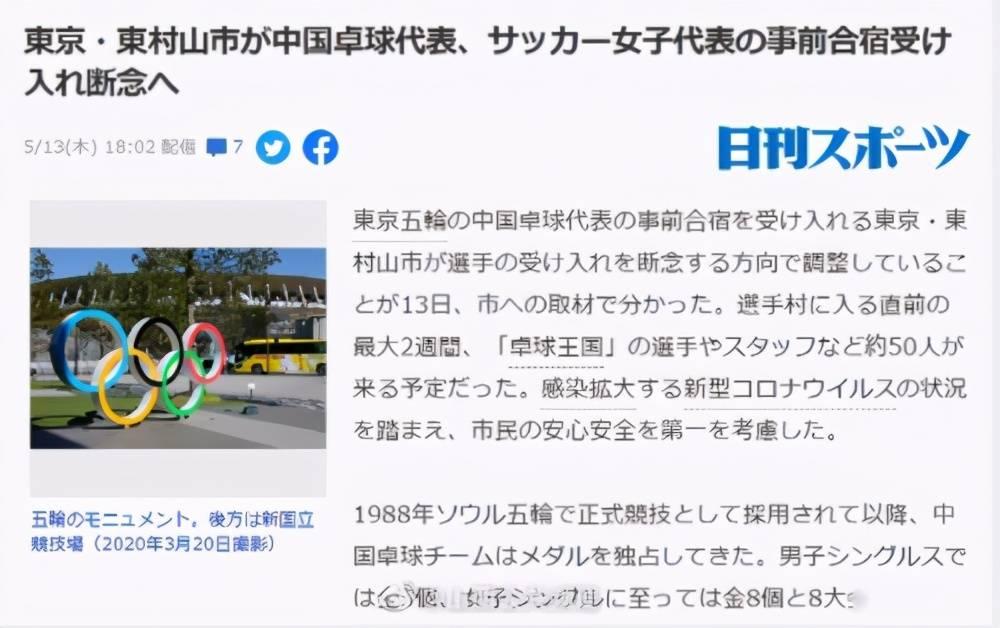 日本小城拒绝接待中国乒乓球队:市民安全第一