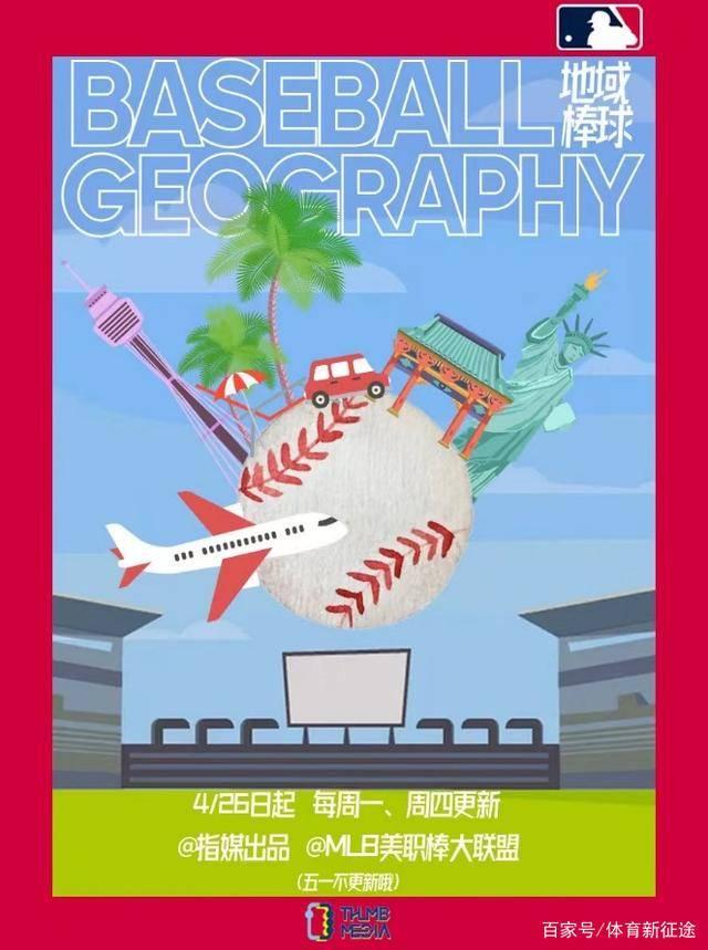 《地域棒球》全平台上线 跟着MLB游遍全球