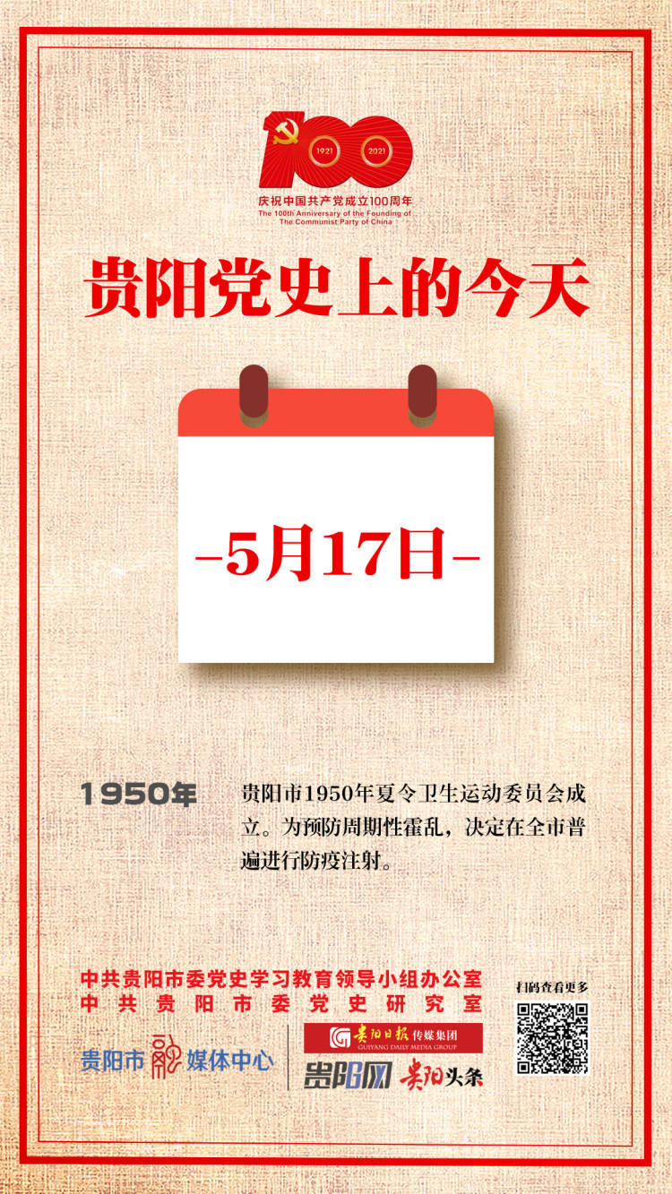 贵阳党史上的今天(75)丨5月17日