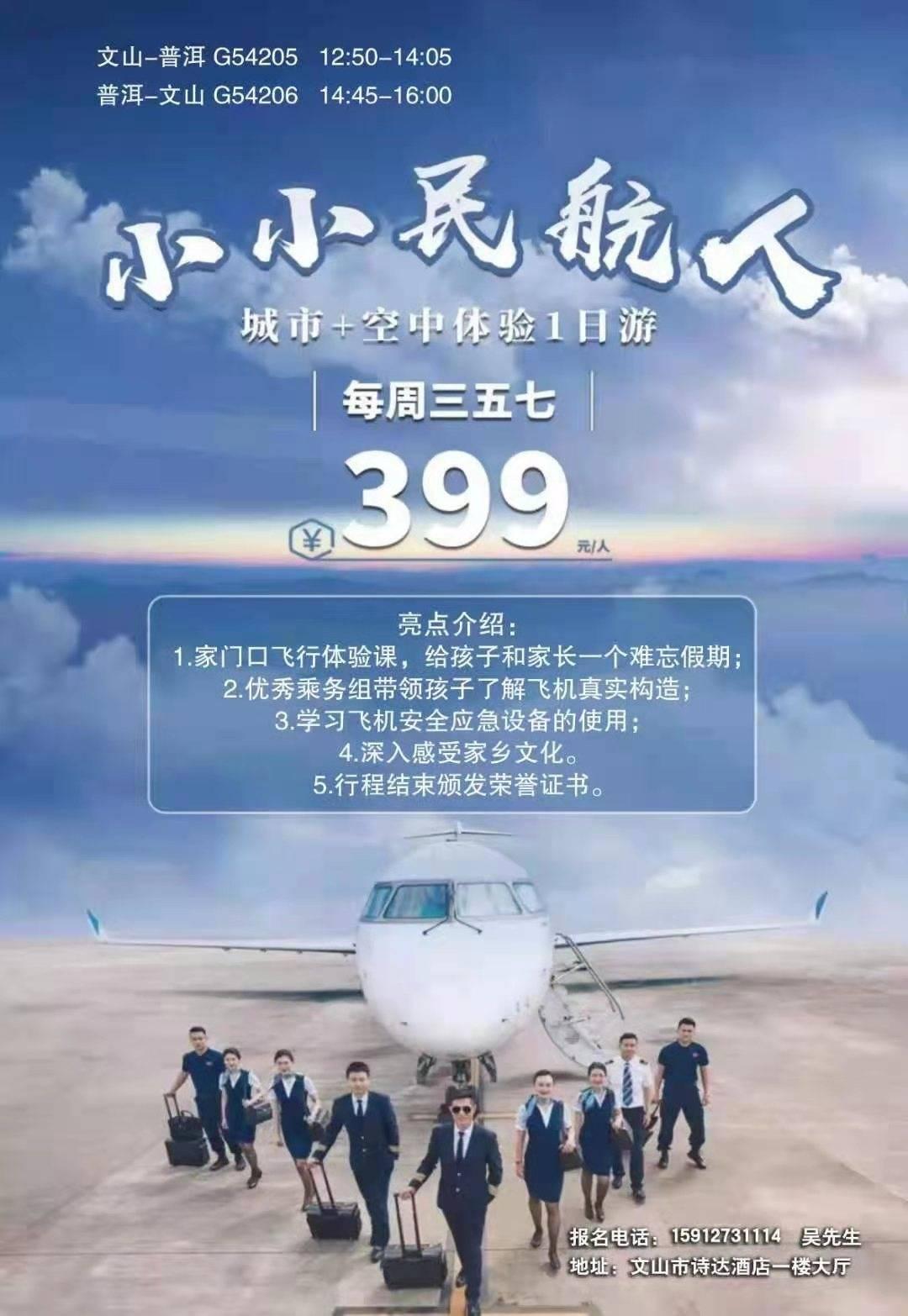 """华夏航空文山机场推出""""小小民航人""""空中体验游"""
