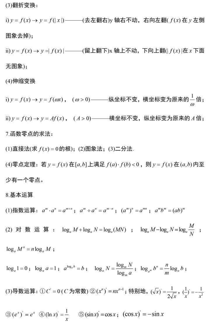 高中数学知识点汇总!!!