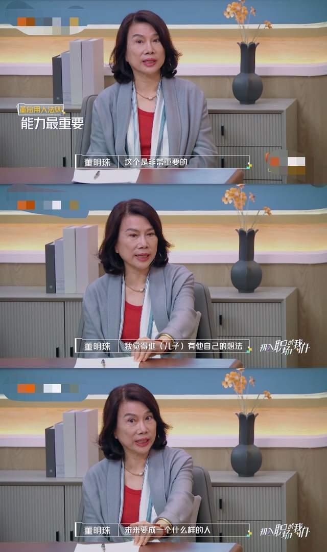 图片[13]-拉高综艺水准,董明珠太会当老板了,金句频出令人上头-妖次元
