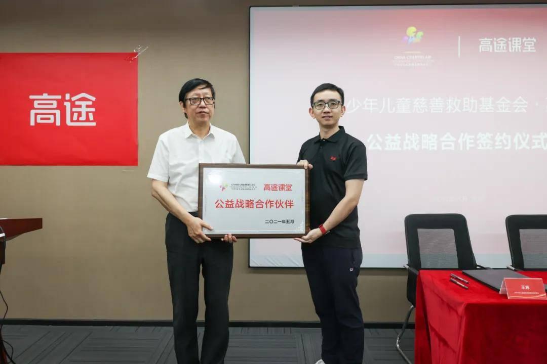 中华儿慈会与高途课堂公益战略合作签约仪式在京举行