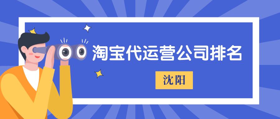 沈阳加盟店排行榜_沈阳儿童模特机构排行榜