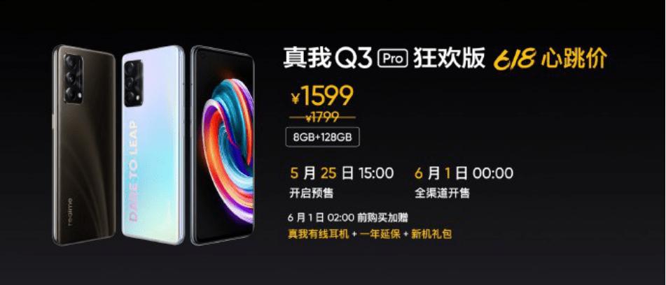 realme 真我Q3 Pro狂欢版发布:搭载高通骁龙768G,售价1599元起