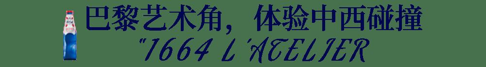 """旺彩官网缤纷一一泛起 程序佳丽在全世界女生心中都是出格的 她们是永远优雅的时尚icon 走进巴黎艺墅买手区 法国知名设计师Eugène Riconneaus 在程序优雅中融入趣味元素 拼接T恤、渔夫帽与帆布包 穿上这些时尚单品 的确就是 程序时髦精 在1664巴黎艺墅 一览巴黎铁塔的神秘与瑰丽 创意陶瓷品牌Yeenjoy Studio 将中国陶瓷与1664新程序趣味碰撞 中国蓝与1664法""""蓝""""风情的""""瓷""""场效应 让你足不出国"""