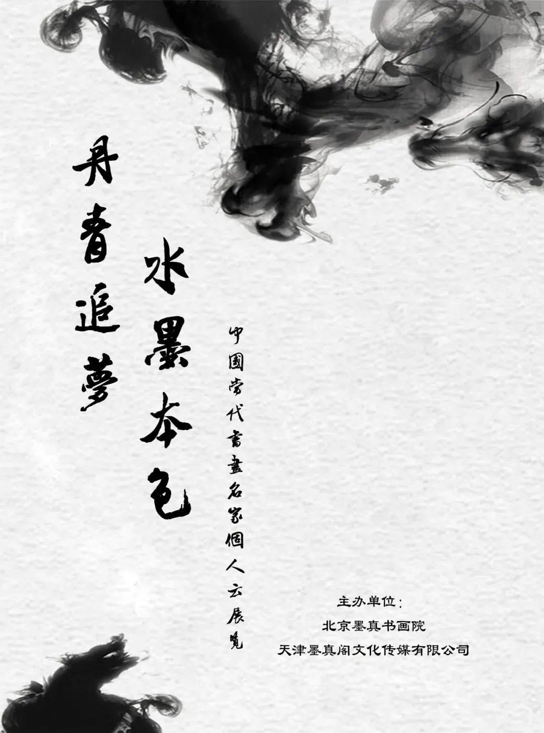 「王飛」|丹青追夢 水墨本色-中國當代書畫名家個人云展覽