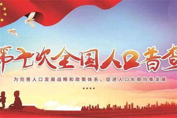 中国人口普查数据_结合最新人口普查数据,看中国卒中现状!