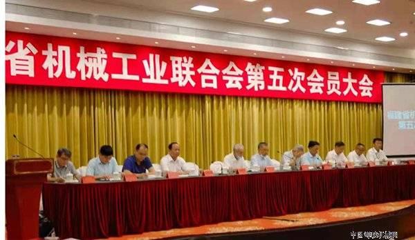 福建省机械工业联合会召开换届大会——许振明李亨佞高票当选会长