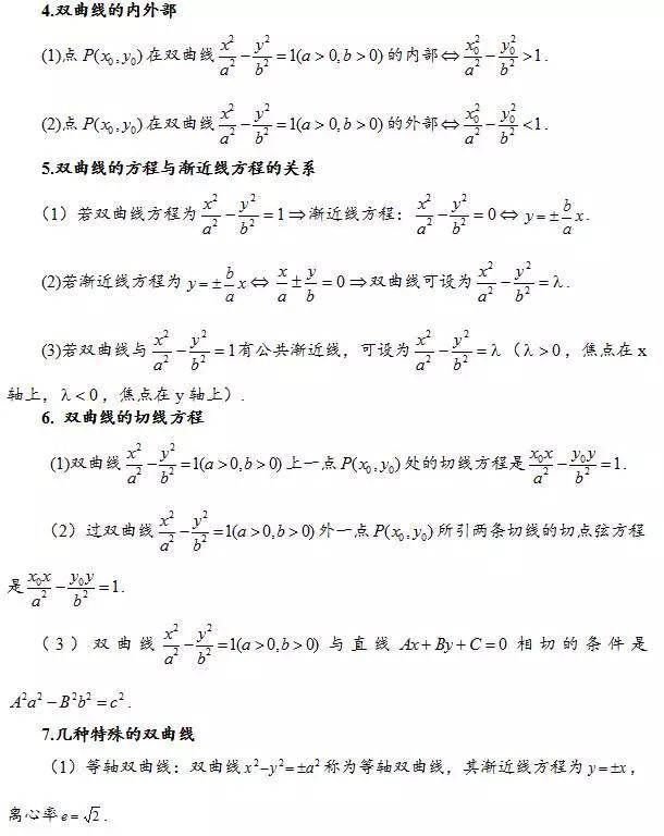 高中数学:必考重点——椭圆、双曲线、抛物线重点知识